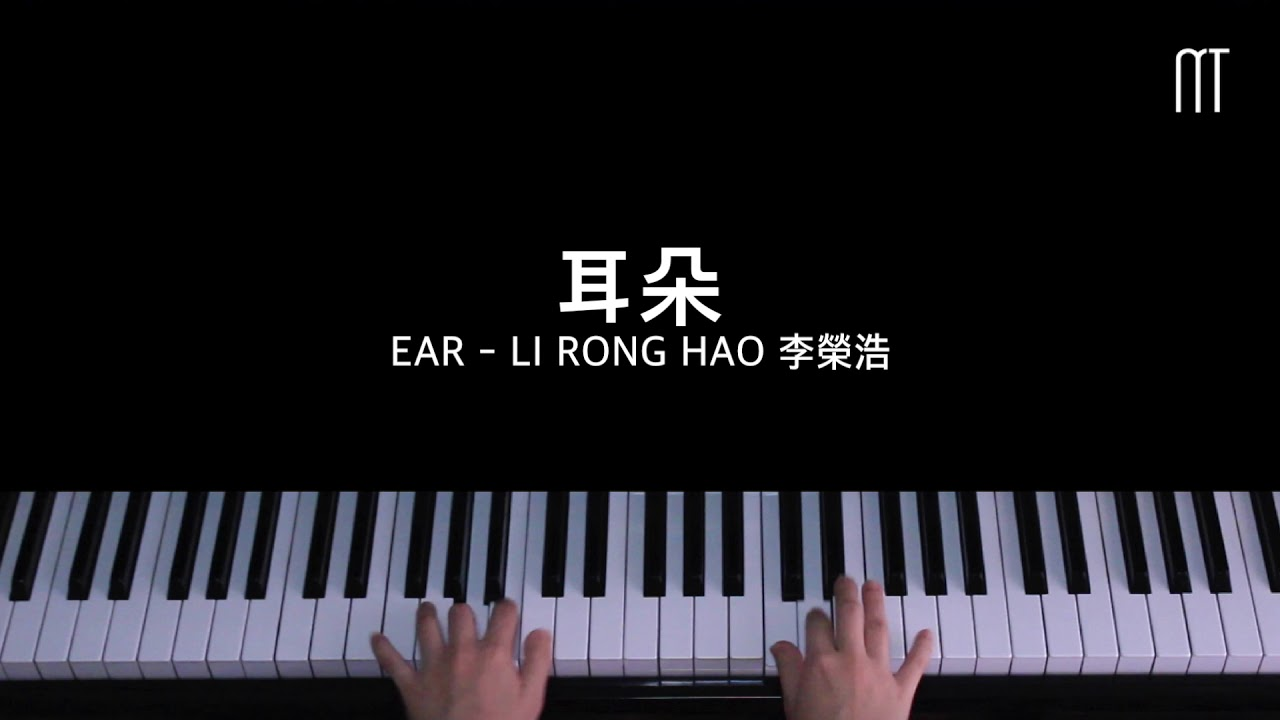 李荣浩 - 耳朵 钢琴抒情版 Ear Piano Cover #1