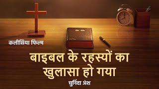 """Hindi Christian Movie """"बाइबल के बारे में रहस्य का खुलासा"""" क्लिप 2 - खुलासा: परमेश्वर और बाइबल के बीच का रिश्ता"""