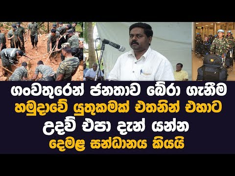s sridharan spacial speech | MY TV SRI LANKA