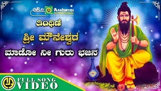 Mado Nee Guru Bhajana | Thinthini Sri Mouneshwara | Sujatha Dutt | Devotional Video Song