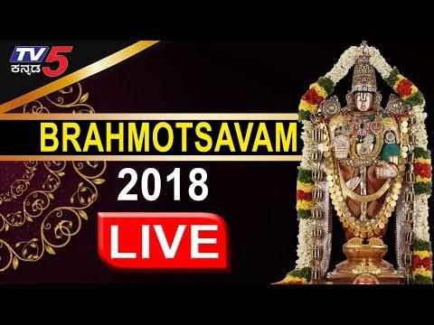 Tirumala Salakatla Brahmotsavam Live   Brahmotsavam 2018   TTD  Live   TV5 Kannada