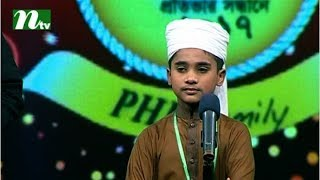 PHP Quran er Alo 2017   Episode 01   NTV Islamic Competition Programme