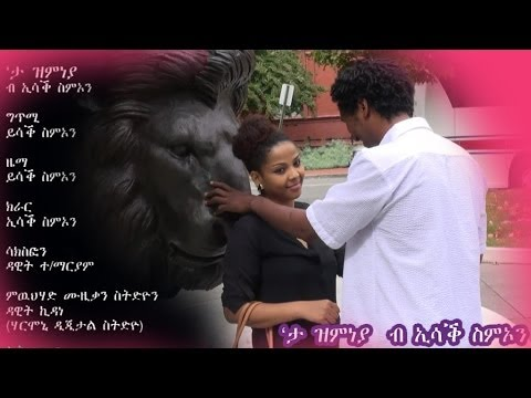 New Eritrean Music Isaac Simon Ta Zmneya 2013 official video clip