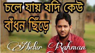চলে যায় যদি কেউ বাঁধন ছিঁড়ে কাঁদিস কেন মন ||Chole jai jodi keu | Abdul Hadi | Cover- Abdur Rahman