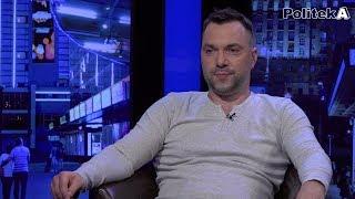 Алексей Арестович - C Западом не удастся разговаривать с позиции силы / Politeka Online