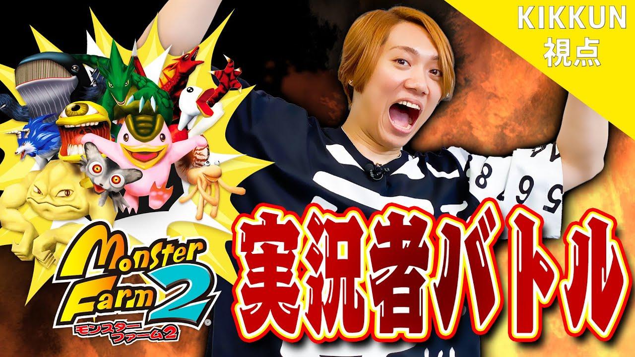 【MF2】ゲーム実況者でMF2ガチンコバトル大会!!【きっくん/ KIKKUN-MK-II】