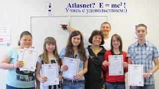 E=Mc2 Постигаем математику в Atlasnet! Рассказ и отзыв Учителя. Спасибо Татьяна!