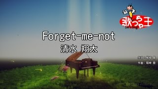 【カラオケ】Forget-me-not/清水 翔太