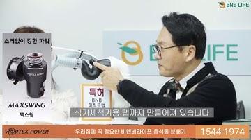 김효석 박사의 음식물분쇄기 추천!!