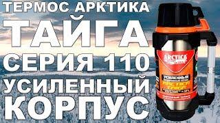 Термос Арктика Тайга 110 серии с усиленным корпусом (видео обзор)