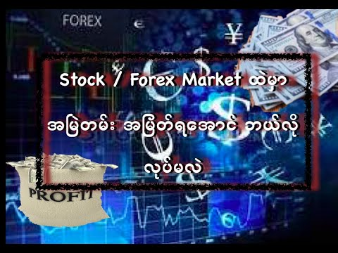 How To Make Profit In Stock / Forex Market