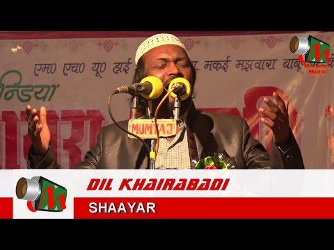 Dil Khairabadi NAAT, Majhwara Pratapgarh Mushaira, 29/03/2016, Con. MOHD MUSLIM, Mushaira Media