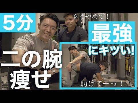 【5分】二の腕を細くする最強筋トレ【トレーナーがガチでやってみた!】