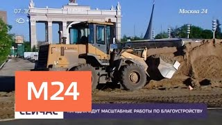 Смотреть видео Обновленный главный вход на ВДНХ заработает с 1 июня - Москва 24 онлайн