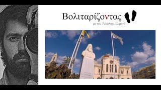 Βολιταρίζοντας - Άγιος Μηνάς, Ηράκλειο - Νικόλαος Χωματάς