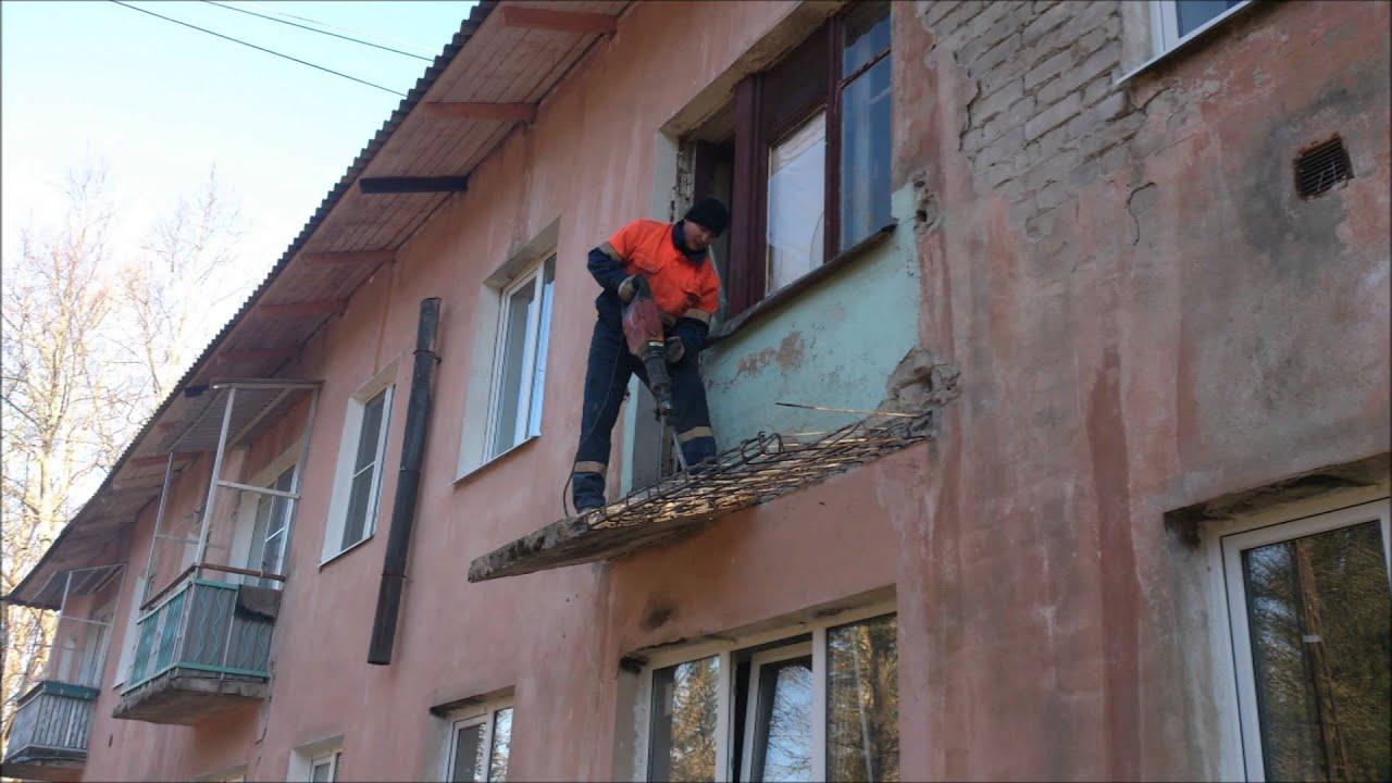 Ремонт аварийных балконов.