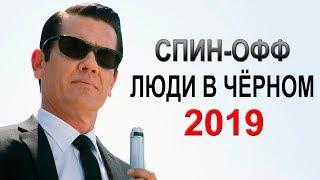 Спин-офф Люди в Чёрном выйдет в 2019 [ОБЪЕКТ] Men in Black 4, люди в черном 4