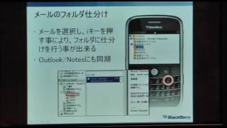 BlackBerry Bold Tips