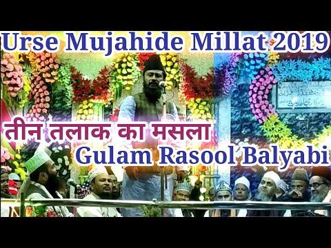 Gulam Rasool Balyavi Ka Jabardast Bayan   Tin Talak Ka Masalah   Urse Mujahide Millat 2019