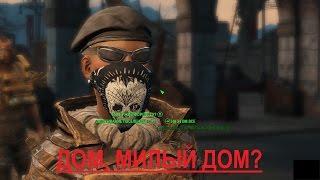 Fallout 4 Nuka World DLC Захватываем Содружество Дом милый Дом Часть 1