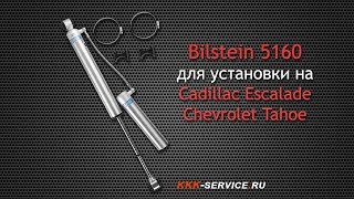 видео Ремонт амортизаторов Кадиллак (Cadillac) в Москве