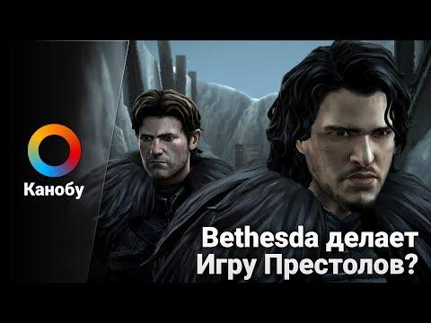 HYPE NEWS [28.08.17]: Игра Престолов от Bethesda, сюжет Half-Life 3, ребаланс Overwatch