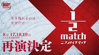 【開始間近!!】ニブンノイチマッチ再演のお知らせ!