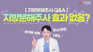 [다이어트 : 메디컬PT] 지방분해주사 Q&A~…