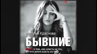 Бывшие Книга о том как класть на тех кто хотел класть на тебя Наталья Краснова аудиокнига