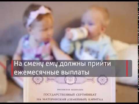 Новости . В Госдуме хотят отменить материнский капитал
