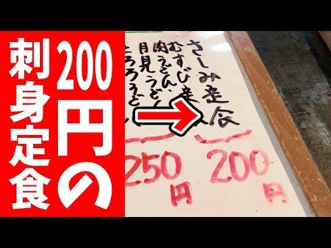 【日本最安値】200円の刺身定食が豪華すぎて焦った!!