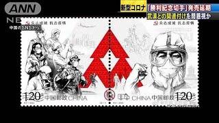 「コロナ勝利記念切手」発売延期に・・・武漢を連想で?(20/04/13)