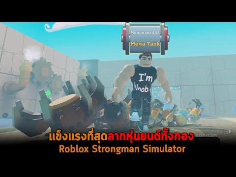 แข็งแรงที่สุดลากหุ่นยนต์ทั้งกอง Roblox Strongman Simulator