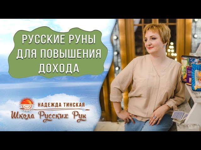Свечи с русскими рунами для повышения дохода