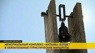 Мемориальный комплекс «Хатынь» войдёт в обязательные туристические маршруты
