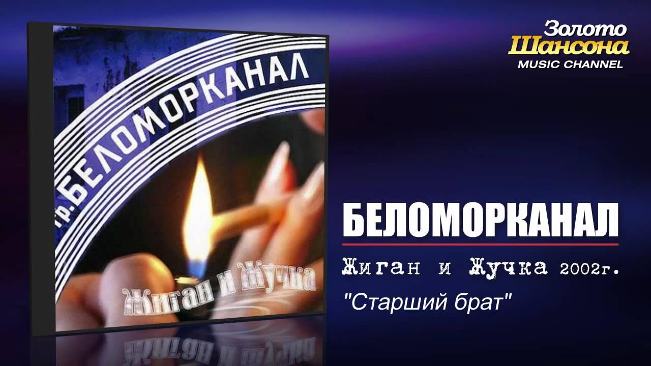 Беломорканал брат 2 скачать ezstandart.