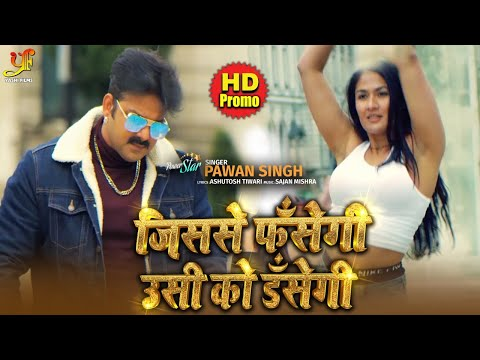 pawan-singh-||-jisase-fansegi-usi-ko-dansegi-||-latest-international-video-song-2021-||-hd-teaser