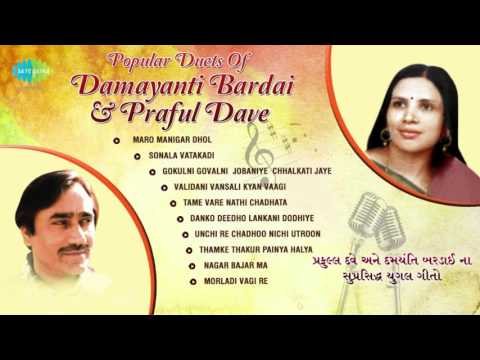 Popular Duets Of Damayanti Bardai & Praful Dave | Best Gujarati Songs Jukebox