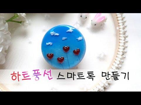 [레진공예 Resin art] 하트풍선 퐁퐁 스마트톡 만들기 -공언니