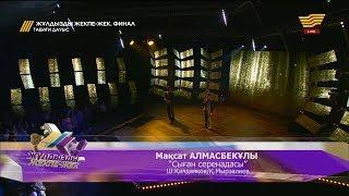 Мақсат Алмасбекұлы – «Сыған серенадасы» (Ш.Қалдаяқов – Қ.Мырзалиев)