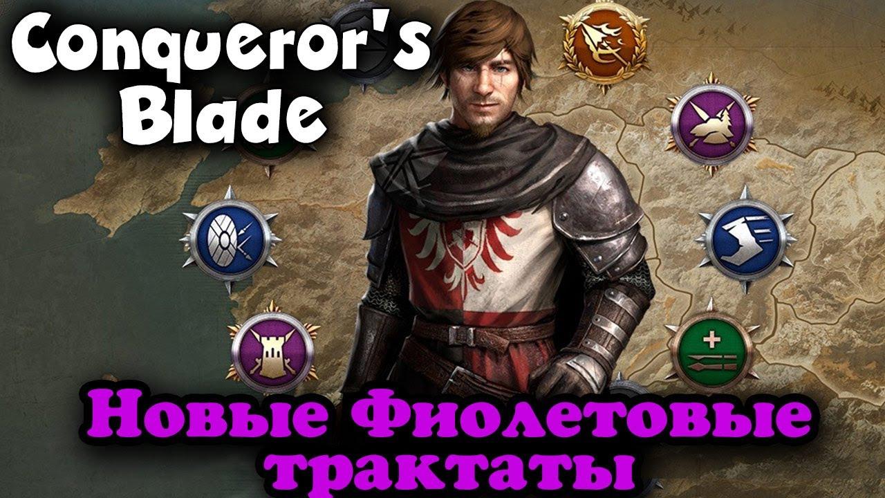 Конец 6 сезона Награды и Новые трактаты - Conqueror's Blade