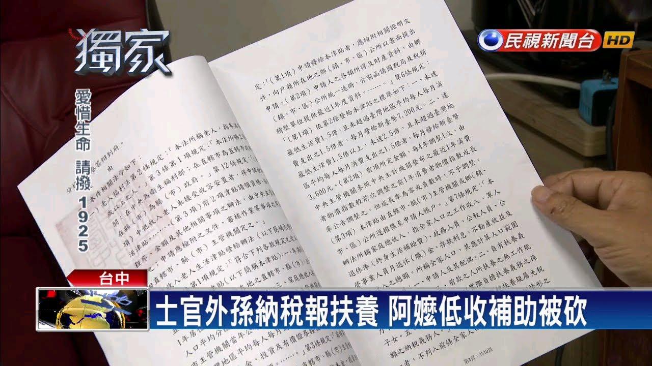 外孫報扶養 阿嬤低收補助縮水生活無著-民視新聞 - YouTube