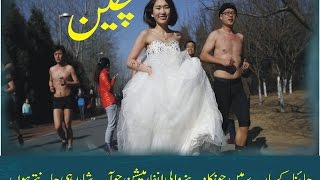 Amazing And Shocking Facts about China In Urdu Hindi .