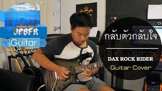 กลับตัวกลับใจ - DAX ROCK RIDER (Guitar Cover)