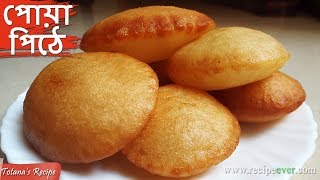 assamese snacks