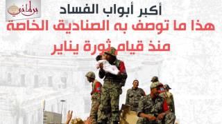 فيديو جراف.. الصناديق الخاصة الصندوق الأسود للفساد فى مصر