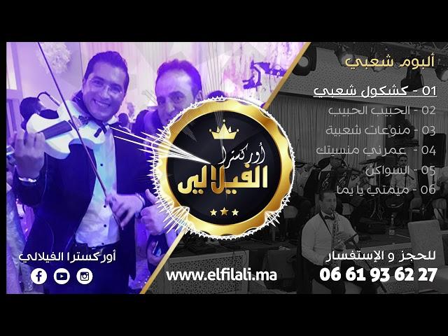 Album Chaabi (Track01) - Orchestre El Filali ألبوم شعبي - أوركسترا الفيلالي