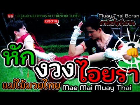 EP.24|หักงวงไอยรา|Mae Mai Muaythai|Hak Guang Aiyara|泰拳母招|蛤荒阿亚拉|ครูแดนมวยโบราณ|#มวยโบราณ