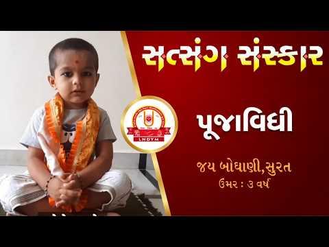Pooja Vidhi  |  LNDYM Kid  |  Satsang Sansakr