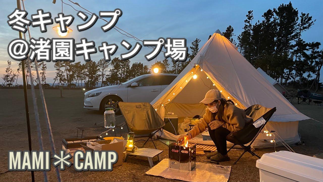 渚 園 キャンプ 場